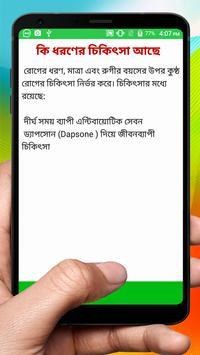 কুষ্ট রোগের চিকিত্সা ~ Treatment of leprosy screenshot 14