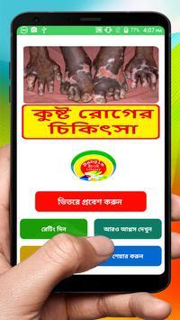 কুষ্ট রোগের চিকিত্সা ~ Treatment of leprosy screenshot 16