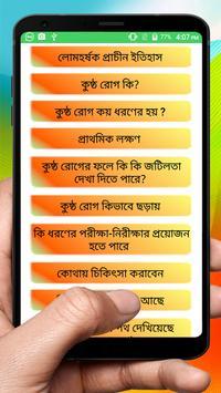 কুষ্ট রোগের চিকিত্সা ~ Treatment of leprosy screenshot 17