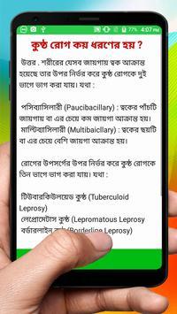 কুষ্ট রোগের চিকিত্সা ~ Treatment of leprosy screenshot 4