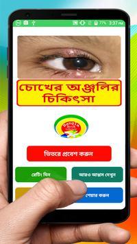 চোখের অঞ্জলির চিকিৎসা ~ Eye Blind Treatment screenshot 8