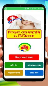 শিশুর রোগ ব্যাধি ও চিকিৎসা ~ Baby Care Guide poster