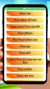 শিশুর রোগ ব্যাধি ও চিকিৎসা ~ Baby Care Guide screenshot 18