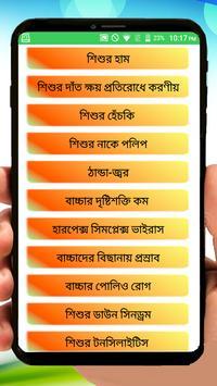 শিশুর রোগ ব্যাধি ও চিকিৎসা ~ Baby Care Guide screenshot 4