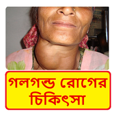 গলগন্ড রোগের চিকিৎসা ~ Thyroid Disease Treatment icon