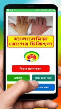 থ্যালাসেমিয়া রোগের চিকিৎসা~ Thalassemia Treatment screenshot 16