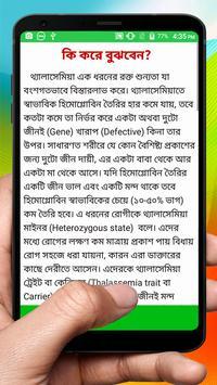 থ্যালাসেমিয়া রোগের চিকিৎসা~ Thalassemia Treatment screenshot 13