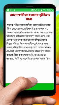 থ্যালাসেমিয়া রোগের চিকিৎসা~ Thalassemia Treatment screenshot 23