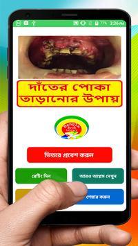 দাঁতে পোকা সমস্যা ~ Tooth Problems Treatment poster