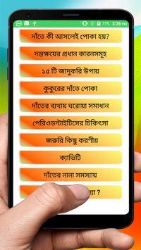 দাঁতে পোকা সমস্যা ~ Tooth Problems Treatment screenshot 17