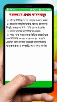 দাঁতে পোকা সমস্যা ~ Tooth Problems Treatment screenshot 19