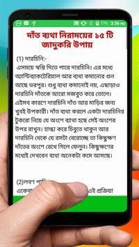 দাঁতে পোকা সমস্যা ~ Tooth Problems Treatment screenshot 20