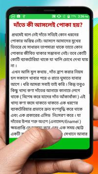 দাঁতে পোকা সমস্যা ~ Tooth Problems Treatment screenshot 2