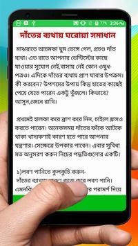 দাঁতে পোকা সমস্যা ~ Tooth Problems Treatment screenshot 5