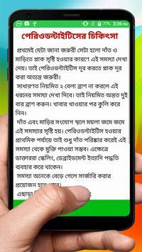 দাঁতে পোকা সমস্যা ~ Tooth Problems Treatment screenshot 6