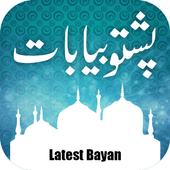 Pashto Bayanat Download icon