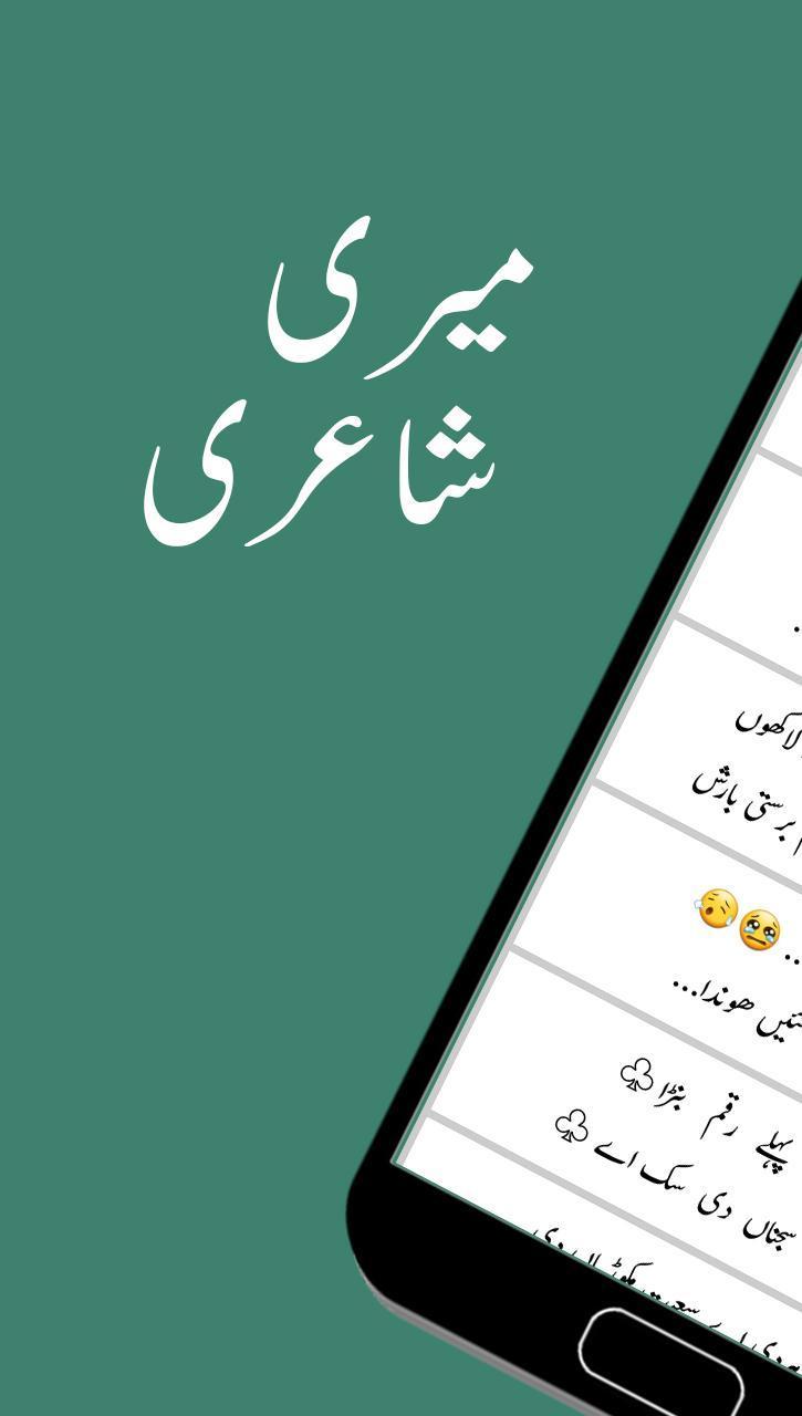 Urdu Shayari, Urdu Poetry -Meri Shayari for Android - APK