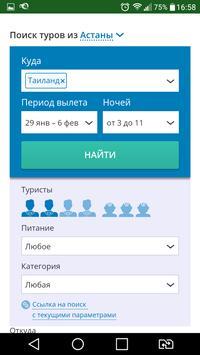 Meridian Travel and Tourism screenshot 1