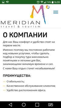 Meridian Travel and Tourism screenshot 3