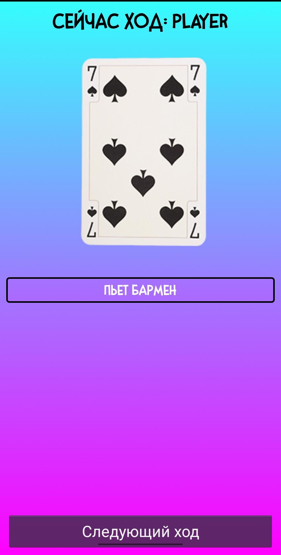 как играть в семерочку карты