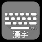 Dictionary(HanJa) 图标