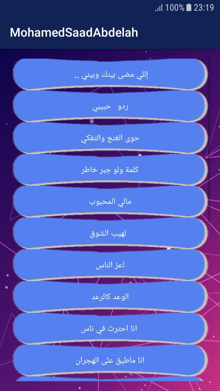 اغاني محمد سعد عبدالله بدون نت حصري For Android Apk Download