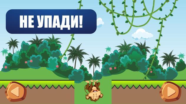 Monkey Run To Banana screenshot 1