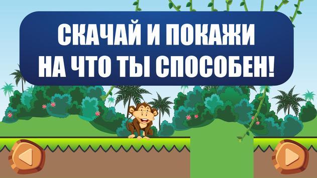 Monkey Run To Banana screenshot 2