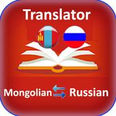 Mongolian Russian Offline Dictionary icon