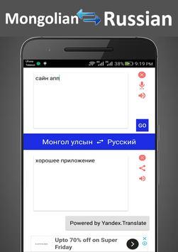 Mongolian Russian Offline Dictionary screenshot 4