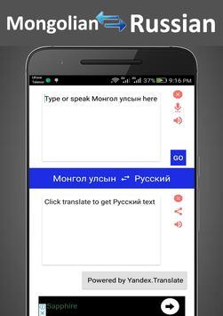 Mongolian Russian Offline Dictionary poster
