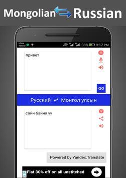 Mongolian Russian Offline Dictionary screenshot 1