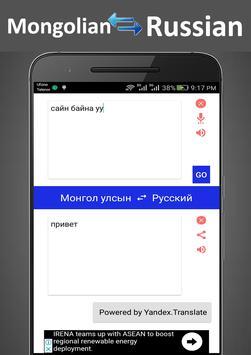 Mongolian Russian Offline Dictionary screenshot 2