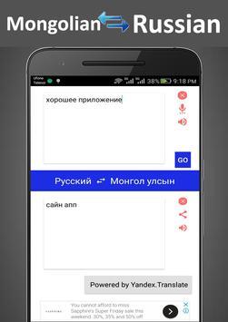 Mongolian Russian Offline Dictionary screenshot 3
