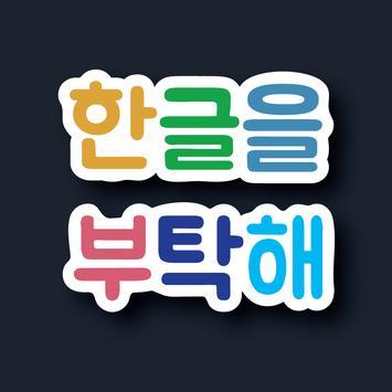 한글을 부탁해 poster