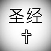 聖經 icon