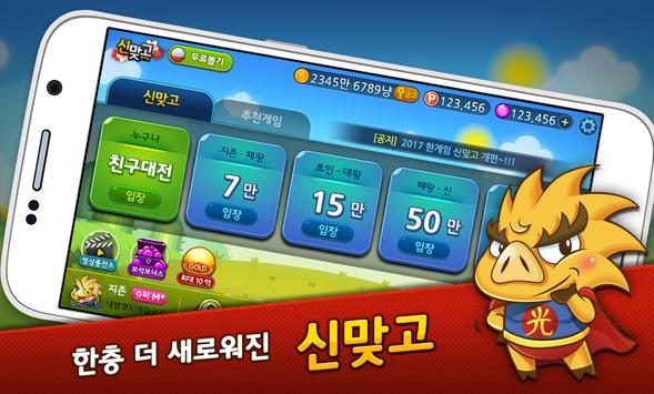 한게임 신맞고 : 김준현이 선택한 원조 고스톱 海報
