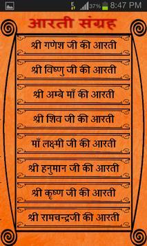 Complete Aarti Sangrah screenshot 4