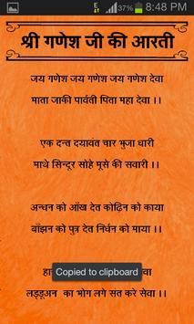 Complete Aarti Sangrah screenshot 5
