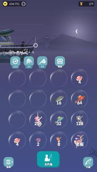 2048钓鱼 截图 3