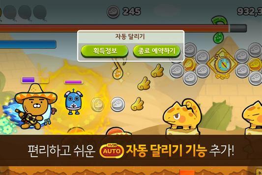 프렌즈런 for Kakao screenshot 1