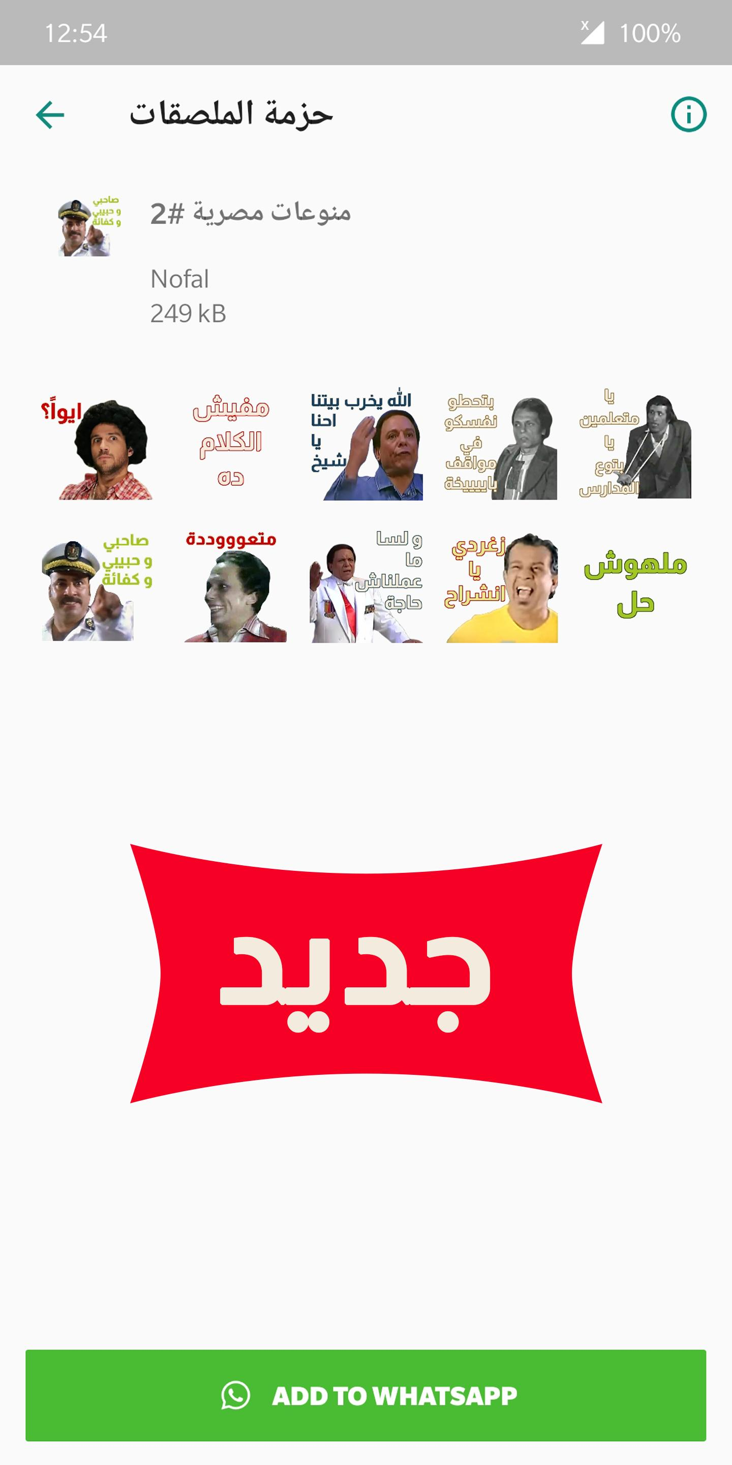 ملصقات و ستيكرات واتسابwastickerapps Stickers 2020 For Android