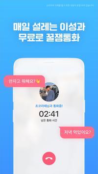 정오의데이트 소개팅 – 동네친구와 채팅하고 싶을 때 Screenshot 4