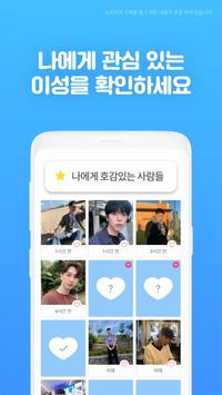 정오의데이트 소개팅 – 동네친구와 채팅하고 싶을 때 Screenshot 6