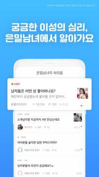 정오의데이트 소개팅 – 동네친구와 채팅하고 싶을 때 Screenshot 2