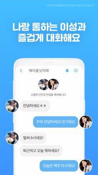 정오의데이트 소개팅 – 동네친구와 채팅하고 싶을 때 Screenshot 3