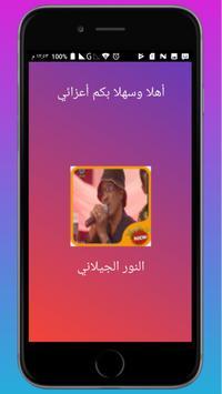 اغاني النور الجيلاني screenshot 1