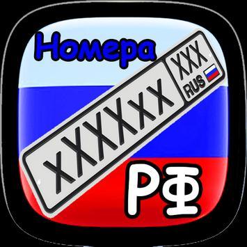Сodes of Russian regions screenshot 1