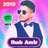 Ihab Amir 2019 - اغاني إيهاب أمير icon