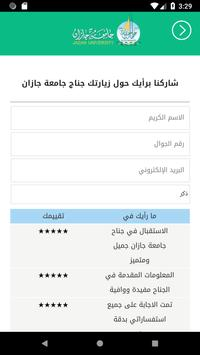 جامعة جازان screenshot 6